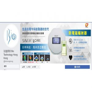 anyconv.com__bio-therapeutic-computers-limited-and-full-comfort-technology-group-limited-hong-kong